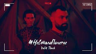 Смотреть клип Valik Tkach - #Несталополегче