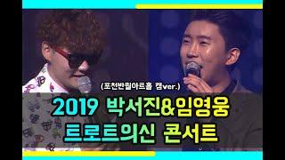2019 박서진&임영웅 트로트의 신 콘서트 in 포천 (포천반월아트홀 캠ver.)