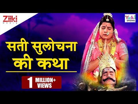 सती सुलोचना की कथा | Sati Sulochna Ki Katha | Rajasthani Devotional