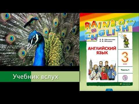 Видео урок английский язык 3 класс афанасьева михеева
