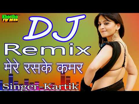फाडू डीजे रीमिक्स HINDI KHORTHA DJ REMIX  2019 🔥 MERE RASKE KAMAR NEW HINDI KHORTHA DJ REMIX