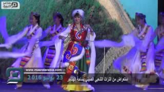 مصر العربية   استعراض من التراث الشعبي الصيني بساحة الهناجر