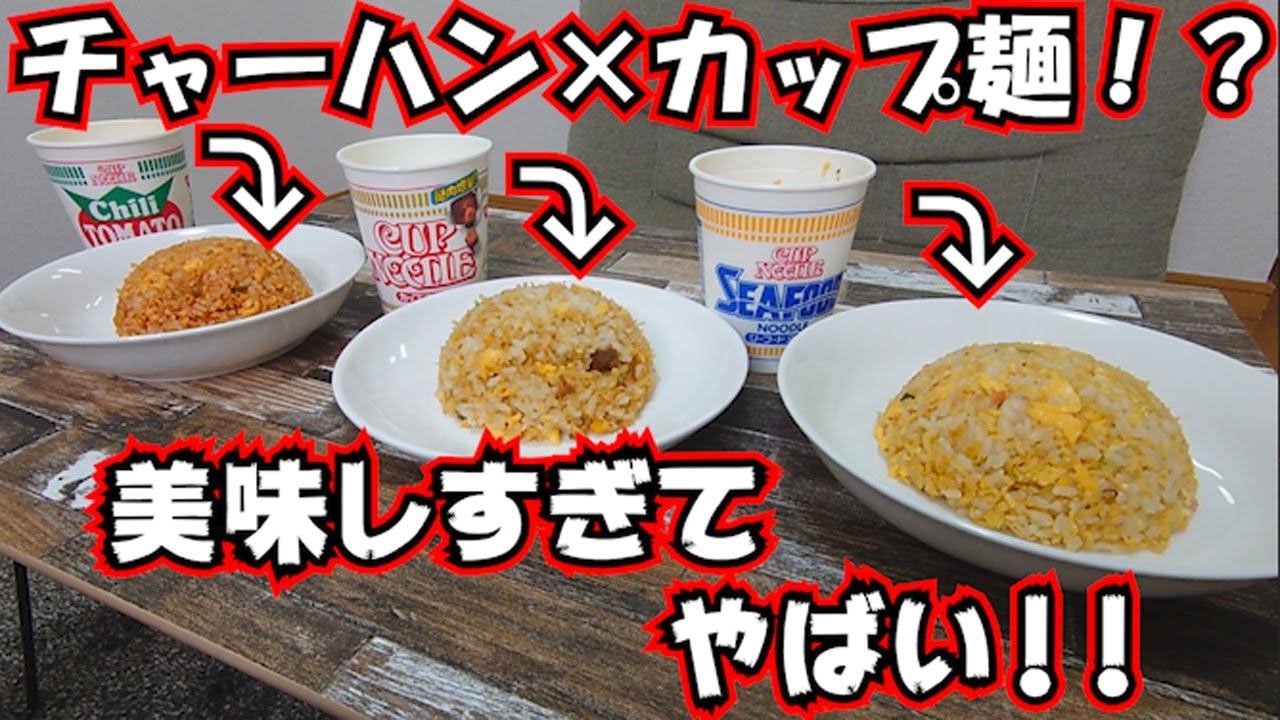 カップ ヌードル 炒飯
