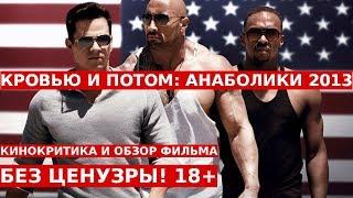 КРОВЬЮ И ПОТОМ: АНАБОЛИКИ 2013 || Обзор и Отзывы о Фильме || Без Цензуры 18+