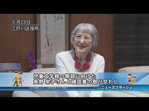 児童文学館の開設に向けた 角野 栄子さんと確認書の取り交わし
