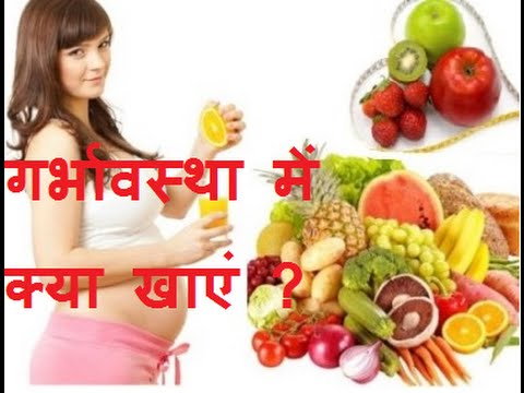 गर्भावस्था में क्या खाएं ? Healthy Diet Plan For Pregnant Women |
