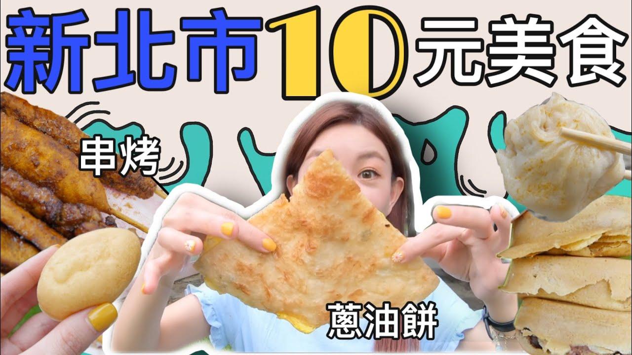 板橋吃得到10元蔥油餅!!!而且蘆洲很多小吃都10元有找|新北市銅板美食篇 ft. 肽研生醫X一錠有酵