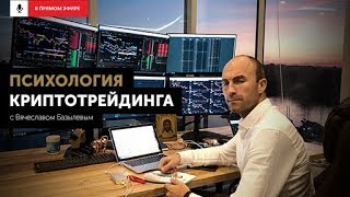 ТОП-Ошибок в Трейдинге Криптовалюты и Факторы, Которые Помогут Их Избежать