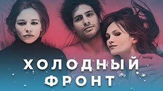 Холодный фронт  (2015) / Триллер, мелодрама