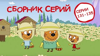 Три Кота | Сборник серий 131-135 | Мультфильмы для детей