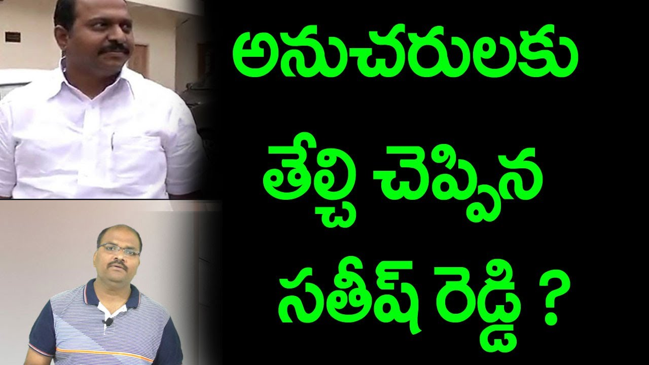Download Is Ex MLC Satish reddy also may resigns? || NIDHI TV