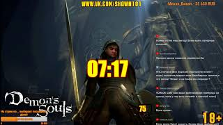 [18+] Шон играет в Demon's Souls (PS3)