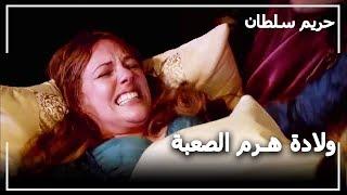 ولادة هُرم _حريم السلطان الحلقة 7