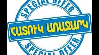 ARMER REALTY продать недвижимость в Армении БЕЗ ПОСРЕДНИКА(, 2015-11-09T16:55:09.000Z)