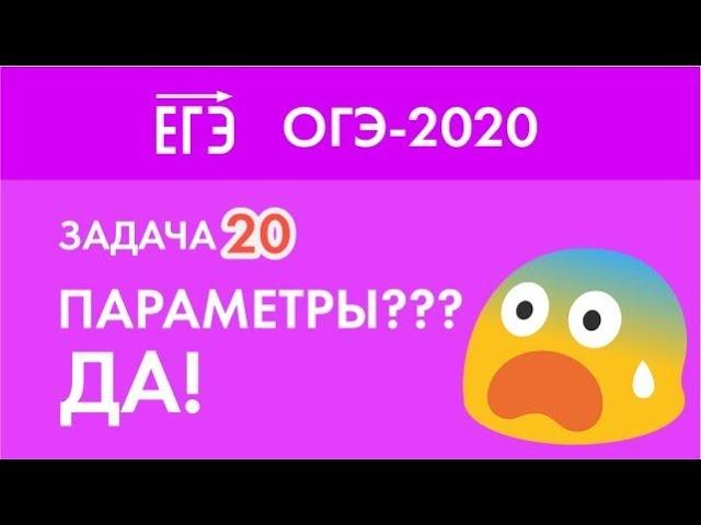 Параметры на ОГЭ-2020?! Да! Задача 22 из Демоверсии.