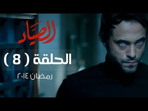 مسلسل الصياد HD - الحلقة ( 8 ) الثامنة - بطولة يوسف الشريف - ElSayad Series Episode 08