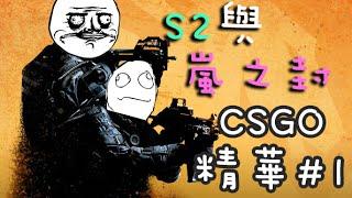 csgo精華片段 1 s2x嵐之封