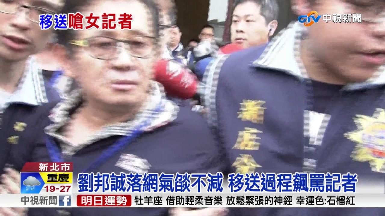 劉邦誠落網氣燄不減 移送過程飆罵記者│中視新聞 20170501 - YouTube