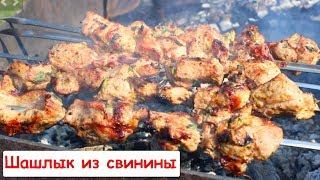 Шашлык из Свинины - Вкусный и Сочный (маринуется за 2 часа)