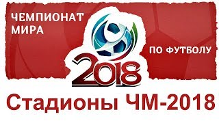 россии футболу проводиться в по мира 2018 чемпионат будет который