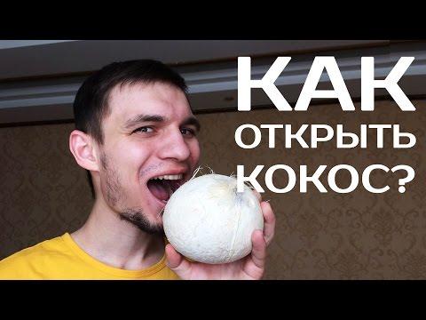 Как открыть кокос правильно? Едим китайский белый кокос!