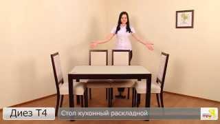 «Диез Т4» Стол кухонный раскладной со стеклом(каркас: «Венге», стекло матовое подробности на http://www.triya.ru., 2014-06-16T06:12:13.000Z)