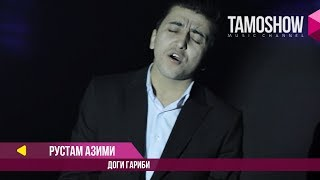 Рустам Азими - Доги гариби 2017 - Rustam Azimi - Dogi Garibi 2017