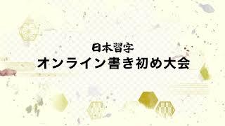 日本習字オンライン書き初め大会(令和3年1月17日開催)