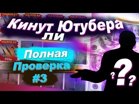 СНАЧАЛА СКИН, ПОТОМ ОПЛАТА! ПОПУЛЯРНАЯ ГРУППА! - КИНУТ ЛИ ЮТУБЕРА (ПРОВЕРКА CS:GO MARKET) #3