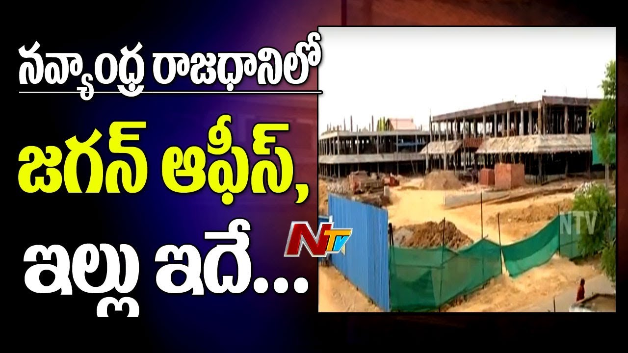 Jagan Party Office And His Own House In Under Construction At Tadepalli ||  Mangalagiri || NTV