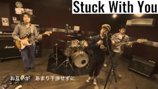 スタック・ウィズ・ユー / ヒューイ・ルイス & ザ・ニュース(日本語カ...