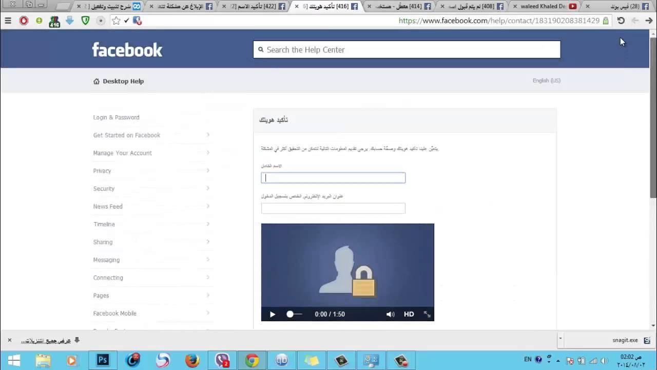 كيفية ارجاع اي حساب فيس بوك بعد تعطيله كل انواع تعطيل 2016