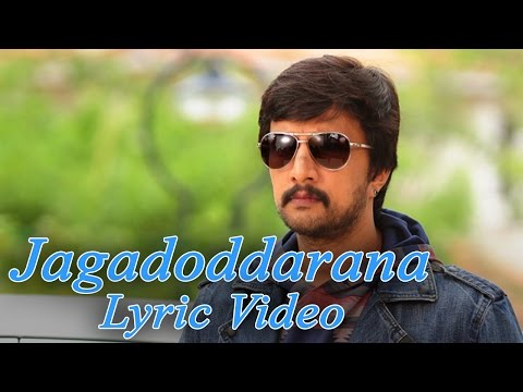 Ranna - Jagadoddarana Lyric Video | Kichcha Sudeep | V Harikrishna