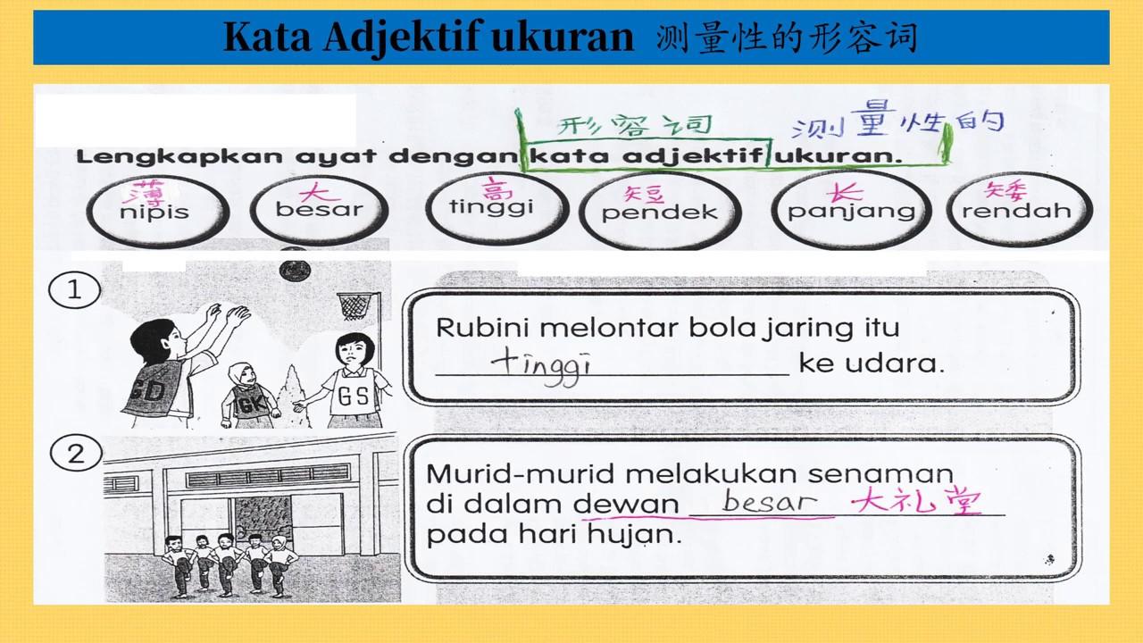 Bm Tahun 3 Kssr Semakan Kata Adjektif Buku Aktiviti Jilid 1 Ms32 37 38 39 Jilid 2 Ms36 Youtube