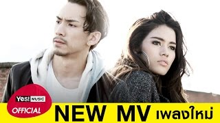 ไม่เป็นไร (All Good) feat.TJ 3.2.1 : Timethai | Official MV