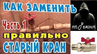 Шаровый кран. Замена шарового крана. ч.1(Шаровый кран. В нашем видео вы узнаете как правильно заменить водопроводный вентиль на стояке. Но не забыва..., 2015-11-21T22:39:26.000Z)