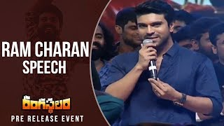 Ram Charan Emotional Speech @ Rangasthalam Pre Release Event