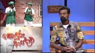 Sonduru Agnyaawa - (2018-05-06) - Sajeewa Malmarachchi | ITN Thumbnail