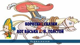 Короткие сказки | Кот Васька А.Н.Толстой