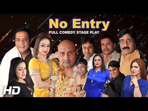 NO ENTRY (FULL DRAMA) - 2016 BRAND NEW PAKISTANI COMEDY STAGE DRAMA