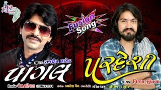 Vijay suvada song || Rajdeep barot || Gujarati fusion song || Pagal Pardeshi || Gujarati love songs