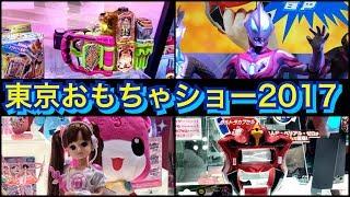 東京おもちゃショ−2017に行ってきました。 撮影禁止のおもちゃは画像や...