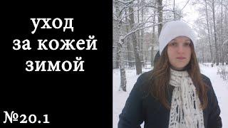 Уход за кожей лица в зимний период