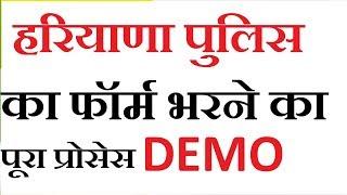 Haryana Police online form कैसे भरे , पूरा फॉर्म भरके दिखाया गया है- KTDT