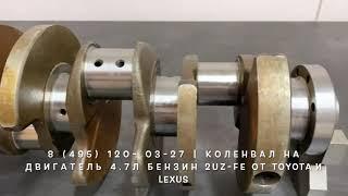 Запчасти в наличии: Оригинальные коленвалы на двигатели 4.7л бензин 2UZ-FE на Toyota и Lexus