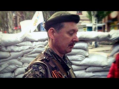 Стрелков взял на себя вину за организацию войны на ...