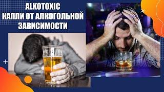 Какие препараты от алкоголизма можно купить в аптеке