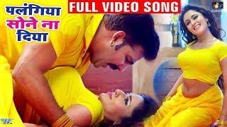 Pawan Singh Latest Bhojpuri Song - Palangiya Sone Na Diya - FULL VIDEO SONG - पलंगिया सोने ना दिया