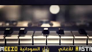 زنق سوداني | علي كايرو + مروى الدوليه - الودع كشكشو | جديد 2018
