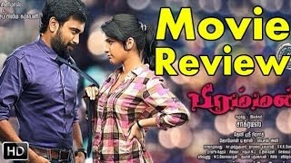 Bramman Movie Review | Sasikumar, Lavanya Tripathi